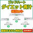 銀座まるかん ゴッドハートダイエット青汁 93包 3個セット まるかん サプリ 斎藤一人さん ひとりさん