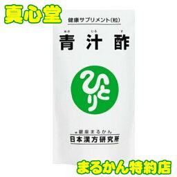 銀座まるかん 青汁酢 約480粒 まるかん サプリ <strong>斎藤一人</strong> ひとりさん