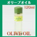鈴虫オリーブ化粧品 オリーブ 純粋オリーブ油 120ml 株式会社シマムラ