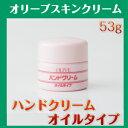 鈴虫オリーブ化粧品 オリーブ オイルタイプ ハンドクリーム 53g ボトル入り 株式会社シマムラ