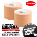 【 1000円ポッキリ ポスト投函送料無料 】 キネシオロジーテープ / インナーウィッシ