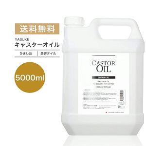 新商品【 全国送料無料 5000ml ( 5L ) 】 ひまし油 /