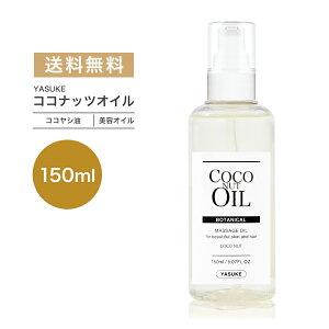 【 新商品 全国送料無料 150ml 】 精製 ココナッツオ