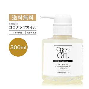 新商品【 全国送料無料 300ml 】 精製 ココナッツオイ