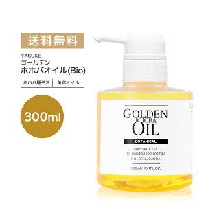 新商品【 全国送料無料 300ml 】 ゴールデンホホバオ