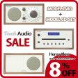 【Tivoli Audio チボリオーディオ】Model Two/モデルツー+Model CD/モデルシーディー 【セット割引8%off】 ラジオとCDを高音質で楽しめる、嬉しいセットです。【クラシックウォールナット/ベージュ】【RCP】