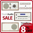 【Tivoli Audio チボリオーディオ】Model Two/モデルツー+Model CD/モデルシーディー 【セット割引8%off】 ラジオとCDを高音質...