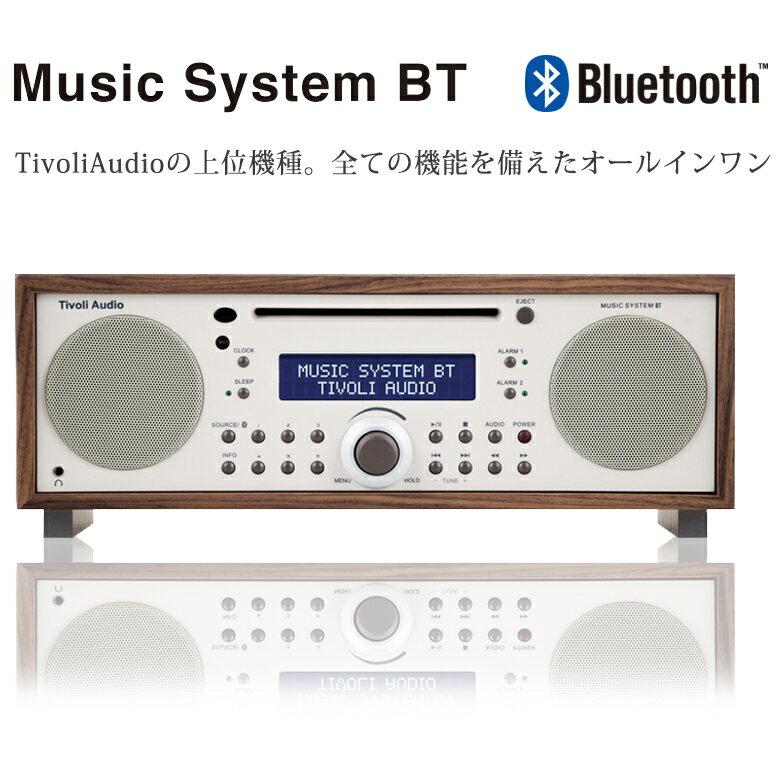 【Tivoli Audio チボリオーディオ】Music System BT ミュージックシステムビーティー【クラシックウォールナット/ベージュ】【コンビニ受取対応商品】【RCP】