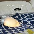 ambienTec Bottled ボトルド ランプ コードレス ledライト 小関隆一 照明 おしゃれ 充電式 led ライト 照明器具 アンビエンテック【RCP】