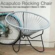 Acapulco/アカプルコ チェア Rocking Chair/ロッキングチェア【正規品】アウトドア ガーデンチェア 屋内&屋外兼用 メキシコ製 PVCコード 椅子/イス/チェア/屋外/リゾート/ハンドメイド ラウンジ/モダン/インテリア