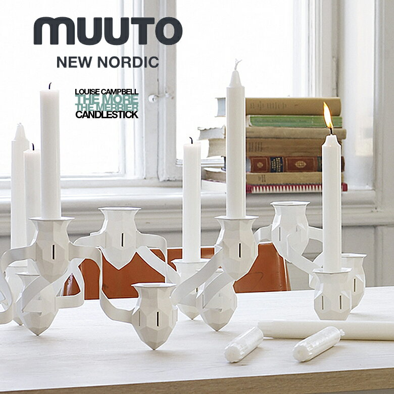 【MUUTO/ムート】MUUTOのキャンドルスタンド THE MORE THE MERRIER【MT02051】【MT02052】【MT02053】モアザメリア/ルイスキャンベル/Louise Campbell/キャンドルスタンド/キャンドルホルダー/北欧【コンビニ受取対応商品】【RCP】