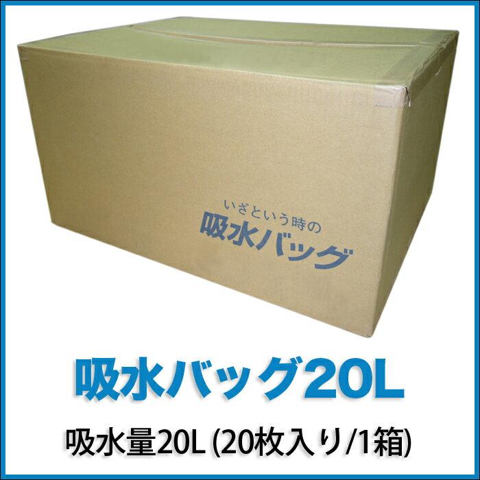 【ウォーターキャッチ】吸水バッグ20L 吸水量20L 20枚入り/1箱 K-20L【RCP】