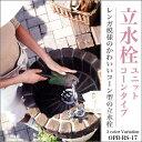 立水栓 水栓柱【ニッコーエクステリア】立水栓ユニット コーンタイプ OPB-RS-17【RCP】