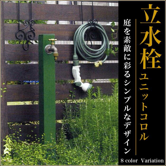 【ニッコーエクステリア】【水栓柱】立水栓ユニット コロル OPB-RS-24【寒冷地不可】…...:shinwashop:10000811