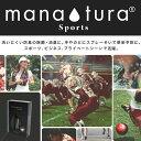 【MANA-TURA】自分で作れる 銀イオン水 マナチュラMANA-TURA sportsスポーツ【コンビニ受取対応商品】【RCP】