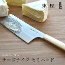 【東屋・あづまや】チーズナイフ セミハードカッティングボード/木製/まな板/ナイフ【送料区分番号6】【コンビニ受取対応商品】【RCP】