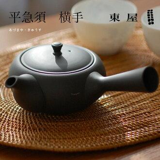 扁茶壺雪屋茶 / 杯茶茶壺 / 茶具