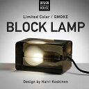 Design House Stockholm/ブロックランプ スモーク Block Lamp Smoke 照明MoMA/ランプ/ライト/ガラス/北欧/デザインハ...