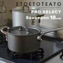 鍋 ソースパン 18cm ETOETOTEATO/エトエトテアトアルミ SAUCE PAN カレー 煮物【コンビニ受取対応商品】【RCP】