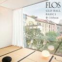 〇〇FLOS GLO-BALL BASIC1 GLO-ボール ベーシック1 Φ:330mmジャスパー モリソン/JASPER MORRISON/フロアランプ/ガラスグローブ/照明/【RCP】
