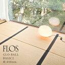 〇〇FLOS GLO-BALL BASIC2 GLO-ボール ベーシック2 Φ:450mmジャスパー モリソン/JASPER MORRISON/フロアランプ/ガラスグローブ/照明/【RCP】