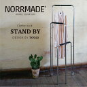 NORRMADE/ノルメイド STAND BY/スタンドバイ 洋服掛けClothes rack/衣類ラック/コートハンガー/デンマーク【RCP】