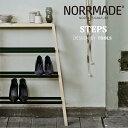 NORRMADE/ノルメイド STEPS/シューズラックステップス/Shoe rack/シューズラック/収納/靴箱/スチール/木製/デンマーク/カウヒッチ/遊牧...