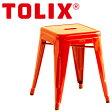 Tolix/トリックス H stools/Hスツール カラー背もたれなし/椅子/ スタッキングチェア/グザビエ・ポシャール/スツール/軽量/ニューヨーク近代美術館【RCP】
