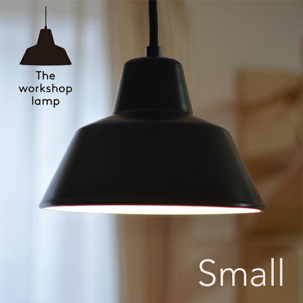 ワークショップランプ Small