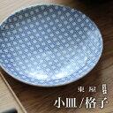 【東屋・あづまや】 印判 小皿 格子 AZKS00011 【コンビニ受取対応商品】【RCP】