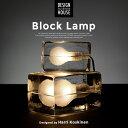 Design House Stockholm/ブロックランプ Block Lamp 照明MoMA/ランプ/ライト/ガラス/北欧/デザインハウス ストックホルム/インテリアライト