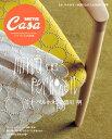 【Casa BRUTUS】特別編集 ミナ ペルホネンと皆川 明カーサ ブルータス/Paper Books/mina perhonen/インテリア/ファッション/キッチン【RCP】