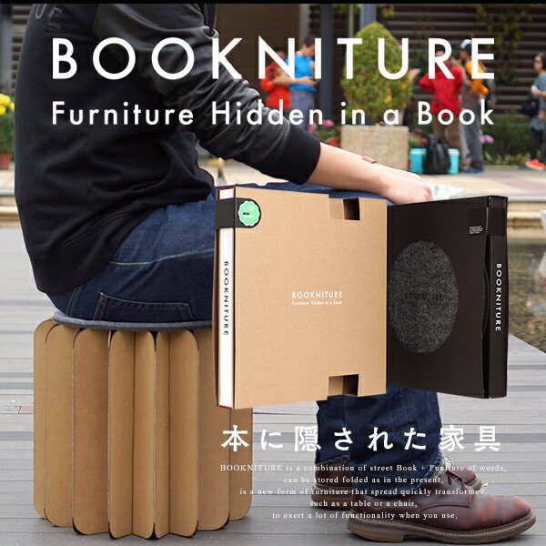 【BOOKNITURE/ブックニチュア】折りたたみ椅子H:343mmMike Mak/軽量/WATCH/リサイクル紙/クラフト紙/テーブル/本/家具【コンビニ受取対応商品】【RCP】