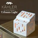 ●●KAHLER/ケーラー Urbania/アーバニア functio/ファンクシォ H:90mm 品番:15313 ティーライトハウス/キャンドルホルダードロ...