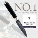 【Michel BRAS / ミシェル・ブラス】cutting edge jewelry No. 1 包丁 刃渡り 80 mmほうちょう/包丁/キッチンアイテム...