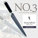 【Michel BRAS / ミシェル・ブラス】cutting edge jewelry No.3 包丁 刃渡り 230 mmほうちょう/包丁/キッチンアイテム...