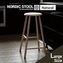 NORDIC STOOL/ノルディックスツール Large by Traevarefabrikkenツァイワールファブリッケン/木製/椅子/デンマーク/スツール【RCP】