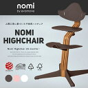 【nomi/ノミ】Nomi Highchair 24 months+ ノミ・ハイチェア 2歳以上DESIGNER : Peter Opsvik子供用椅子/チェア...