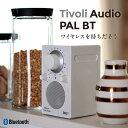 【Tivoli Audio チボリオーディオ】PAL BT【ホワイト/ブラック】ブルートゥース/ラジオ/ワイヤレス/スピーカー【RCP】