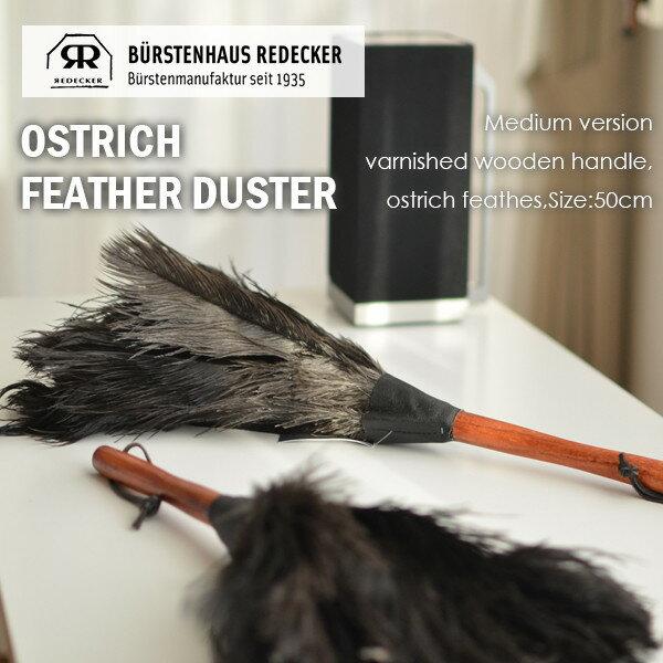 レデッカー  羽はたき 50cm