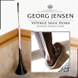 【Georg Jensen / ジョージ ジェンセン】VOYAGE Collection Shoe Horn/シューホーンShoehorn/靴べら/デンマーク/ステンレス/Michael Young【RPC】