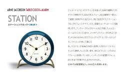 ���꿧�֥롼��AJ����å�43678��STATION/���ơ������110mmTABLECLOCK����͡��䥳�֥���/ARNEJACOBSEN43678���̸���/�֤�����/�ܳФޤ�����/�����å�/WATCH/�̲�/�ǥ�ޡ���/�?���������/LED/���顼��