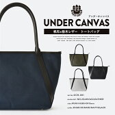 【UNDER CANVAS】 アンダーキャンバス 帆布×栃木レザートートバッグ UCN-001 倉敷帆布【タケヤリ 2号帆布】【コンビニ受取対応商品】【RCP】