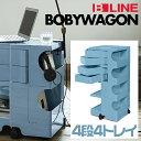 【B LINE/ビーライン】ボビーワゴン 4段 4トレイ Designed by ジョエ・コロンボ/ABS樹脂/収納/引き出し/リビング/キッチン/ダイニング/イタリア/キャスター付き【RCP】