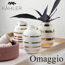 ●●KAHLER/ケーラー Omaggio/オマジオ ゴールド miniature フラワーベース 3個セット H8cm 15351ミニチュア/花瓶/陶器/生け...