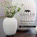 ●●KAHLER/ケーラー Hammershoi Flower Vase mini/ハンマースホイ フラワーベース ミニ H:10cm Hans-Christi...