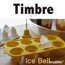 【Timbre ティンブレ】 ICE BELL アイスベルマドラー 製氷皿 マドラーセット アイストレー/製氷トレイ/製氷機/鈴/鐘/氷/cocktail st...
