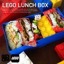LEGOレゴ ランチボックス8/LUNCH BOX8お弁当箱/レゴ/レゴ ランチ/ランチボックス【コンビニ受取対応商品】【RCP】