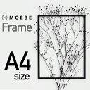 ■【MOEBE/ムーベ】FRAME フレーム A4サイズアルミニウム/オーク/壁掛け/ギフト/写真/ポスター/額縁【コンビニ受取対応商品】【RCP】