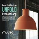 【MUUTO/ムート】UNFOLD PENDANT LAMP/ アンフォールド シリコンラバーペンダントランプForm Us With Love/ペンダントライト/シリコンゴム/スウエーデン/北欧【RCP】